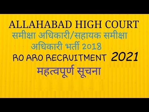 Allahabad High Court RO /ARO Samiskha Adhikari Online Form 2021